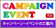 キャンペーン・イベント等バナー